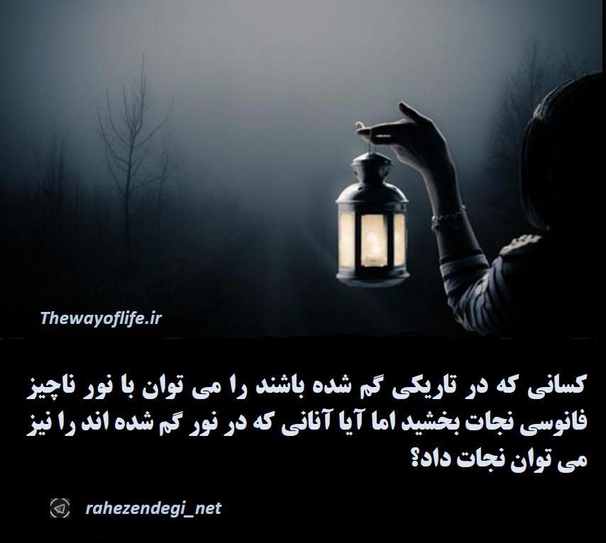 نور در تاریکی